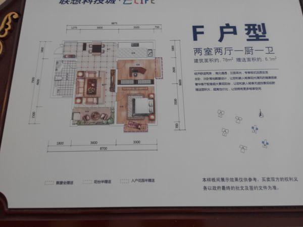 联想科技城 现房即买即住 带武城小学低首付 西南端头房-室内图-8