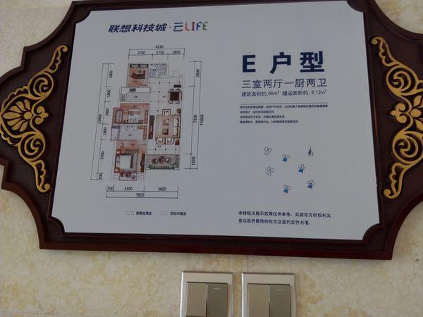 联想科技城 现房即买即住 带武城小学低首付 西南端头房-室内图-9