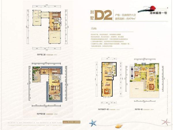 海棠福湾一号-户型图8