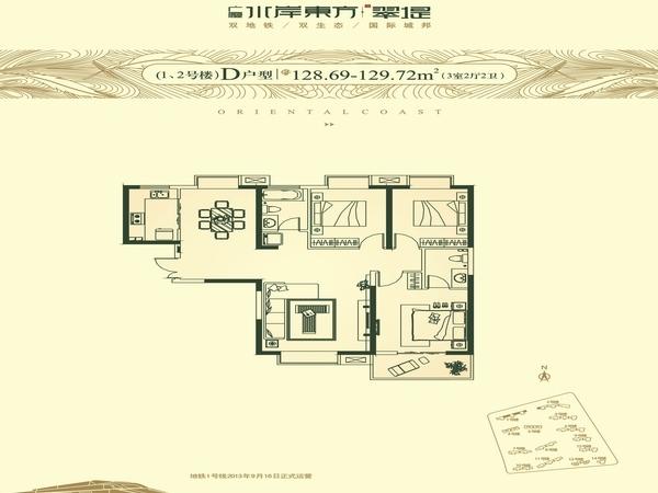 广厦水岸东方-户型图3