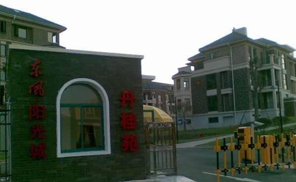 东风阳光城 3联排把头别墅 绝佳户型 带车库 两证满两年-室外图-357603148