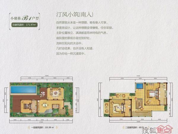 龙湾·雨林谷-户型图3