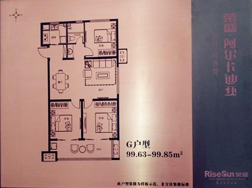[我爱我家 相约米兰] 荣盛花语城香河知名品牌99的三居南北通透户型