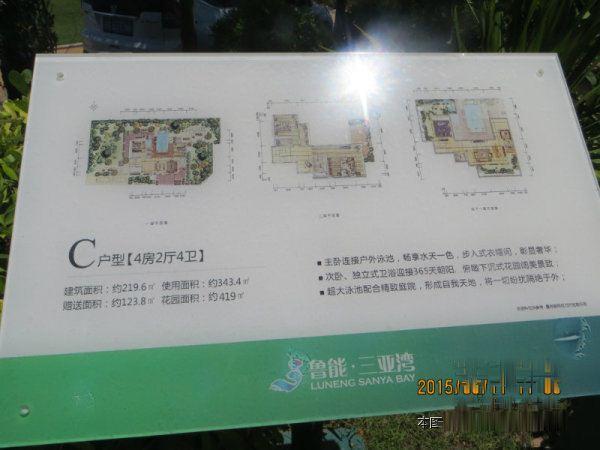 鲁能三亚湾美丽三区别墅-户型图2