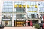 紫荆商业广场办公首选