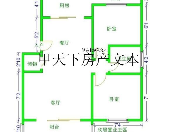 太阳新城-户型图7