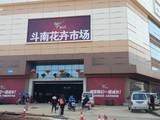 呈贡斗南地铁花花世界商铺现铺首付3成托管8年
