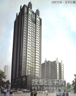 万丰·王子公寓-外观图3